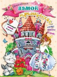 Волшебный замок принцессы