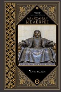 Мелехин А.В. - Чингисхан