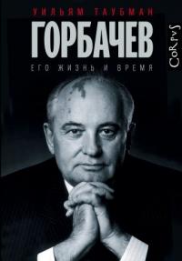 Таубман У. - Горбачев