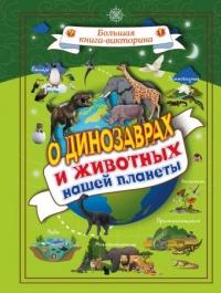 Большая Книга Викторина. О динозаврах и животных нашей планеты (Вайткене Л.Д.)