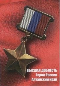 Высшая доблесть. Герои России. Алтайский край