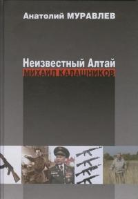 Неизвестный Алтай. Михаил Калашников