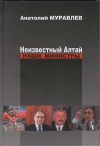 Неизвестный Алтай. Наши министры