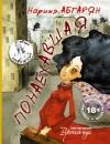 Абгарян Наринэ - Понаехавшая