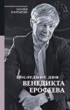 Шмелькова Н.А. - Последние дни Венедикта Ерофеева
