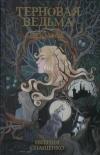 Терновая ведьма. Изольда